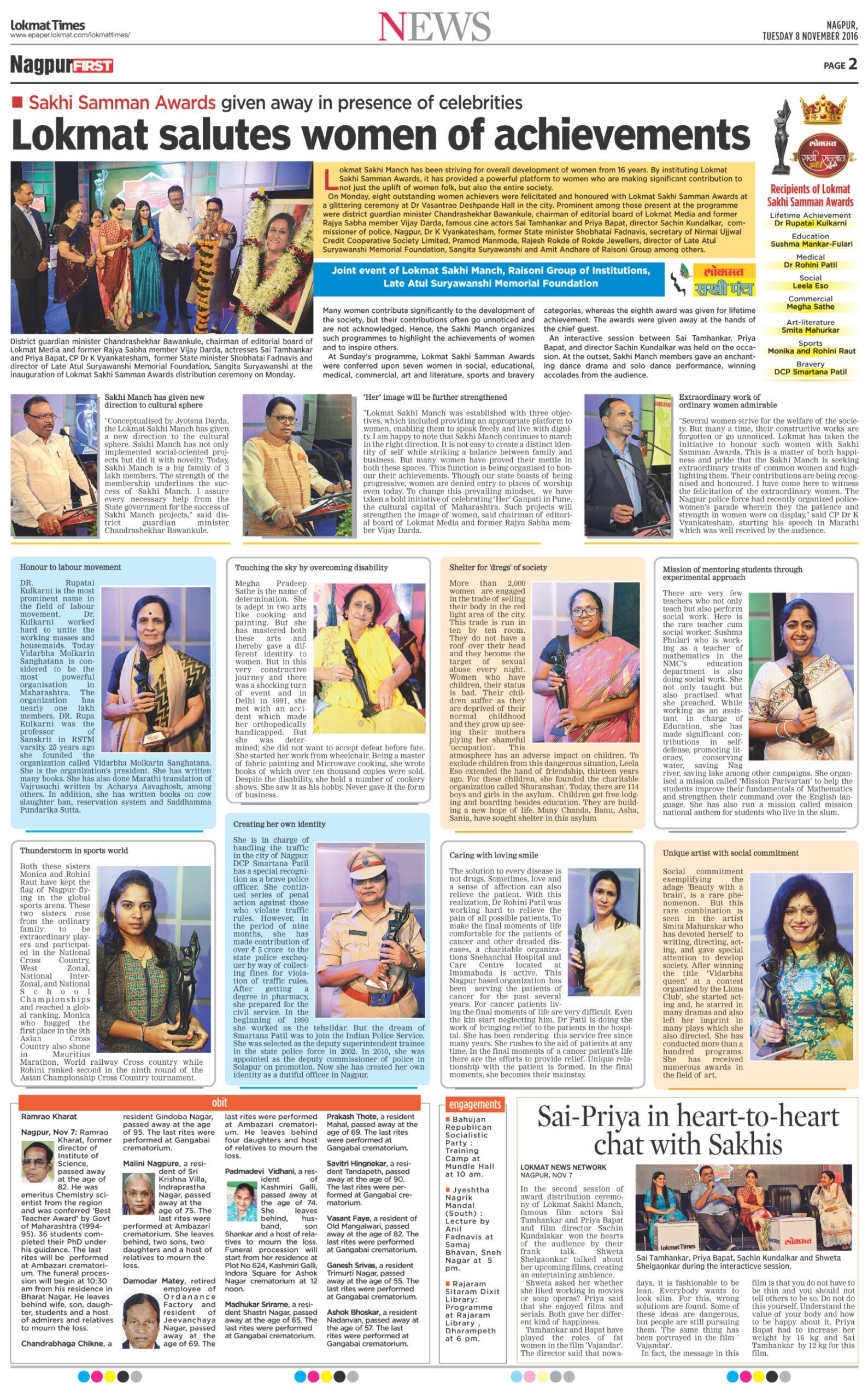 Lokmat salutes women of achievements