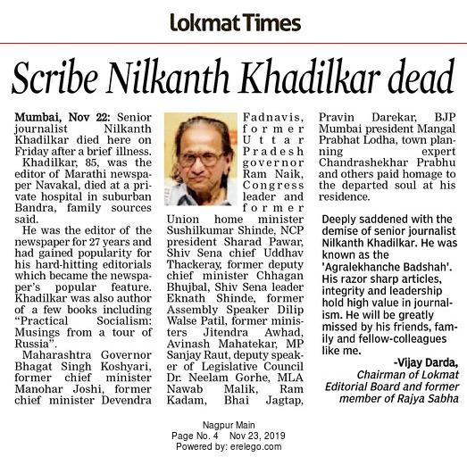 Scribe Nilkanth Khadilkar dead