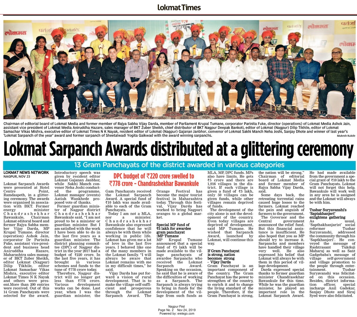 Lokmat Sarpanch Awards distributed at a glittering ceremony