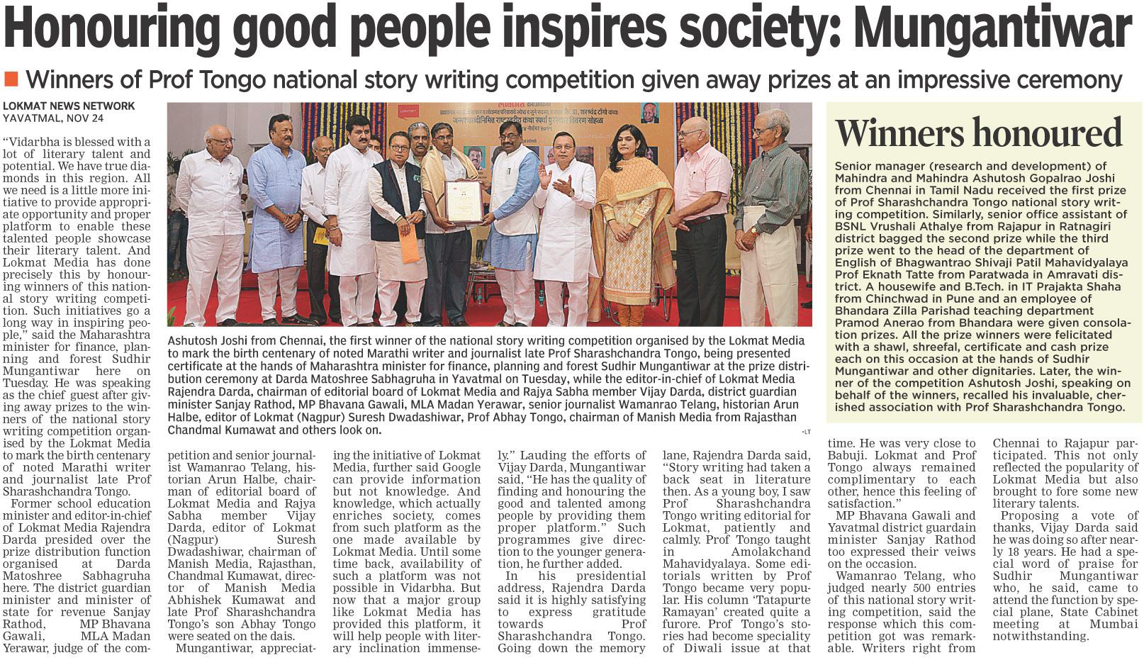 Honouring good people inspires society: Mungantiwar