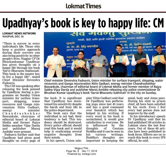 Upadhyay's book is key to happy life: CM