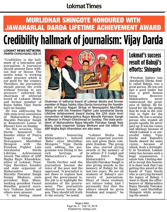 Credibility hallmark of journalism: Vijay Darda