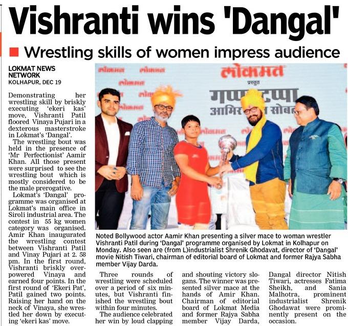 Vishranti wins 'Dangal'