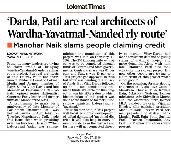 'Darda, Patil are real architects of Wardha-Yavatmal-Nanded rly route'