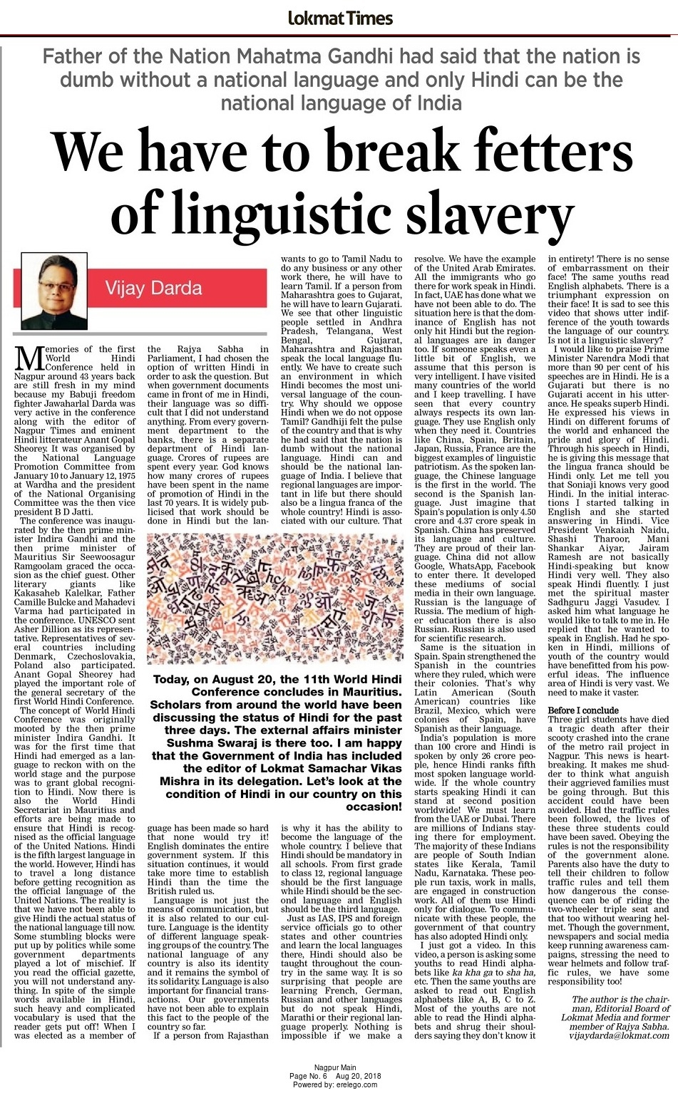 We have to break fetters of linguistic slavery