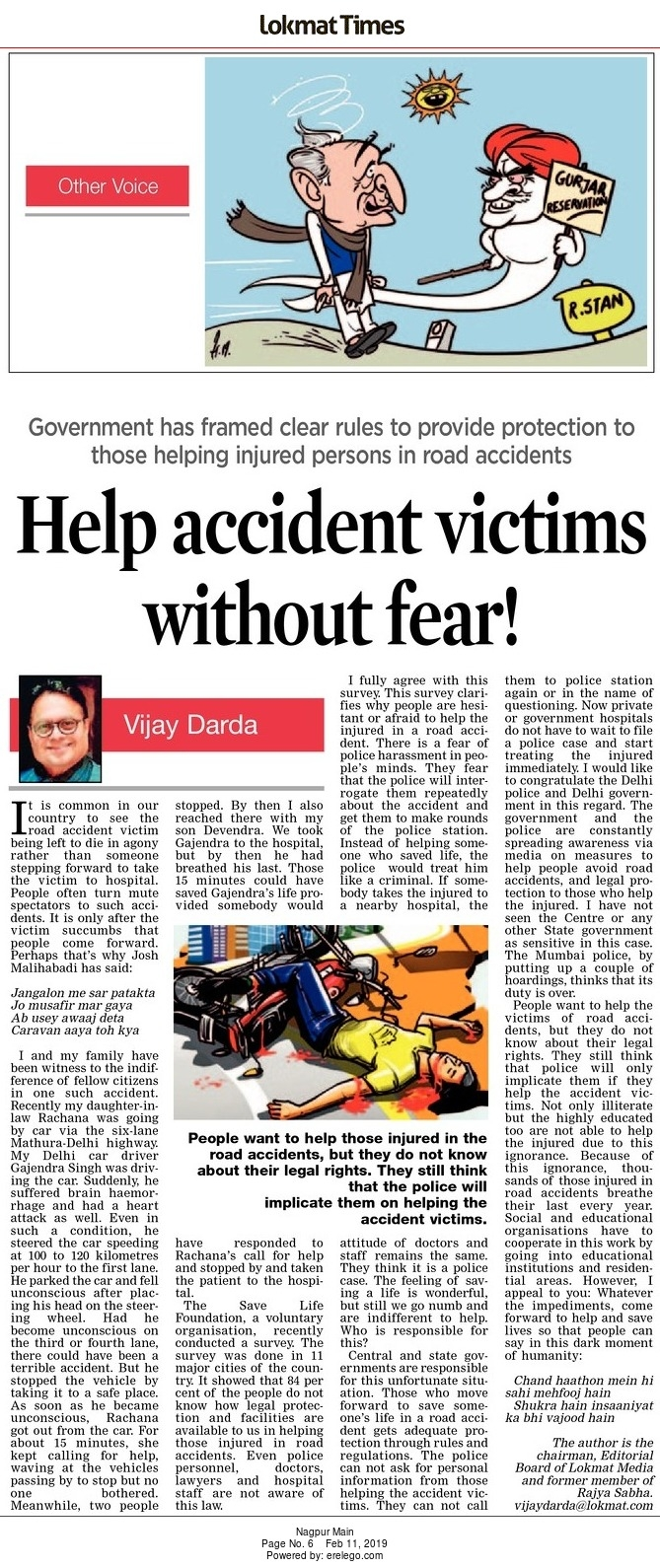 Help accident victims without fear!