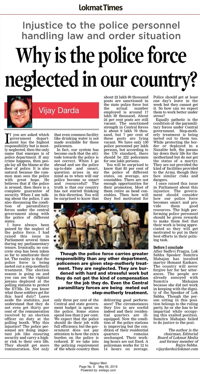 Why is the police force neglected in our country?