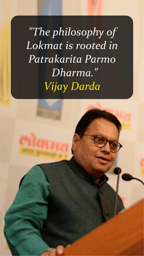"""""""The philosophy of Lokmat is rooted in Patrakarita Parmo Dharma."""" - Vijay Darda"""