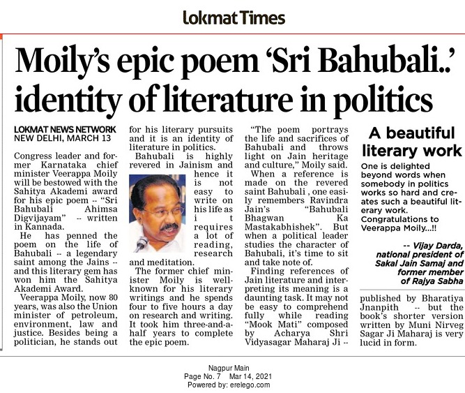 Moily's epic poem 'Sri Bahubali..' identity of literature in politics