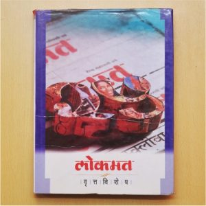 Lokmat Vruttavishesh - This special edition was published on the occasion of Lokmat's Silver Jubilee, chronicling its journey of becoming the numero uno Marathi newspaper of Maharashtra.