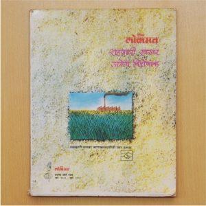 Lokmat Sahakari Sakhar Udyog Visheshank Dashakapurti Mahotsav Prakashan published in 1992, was edited by Rajendra Darda, Editor-in-Chief of Lokmat Media Group.