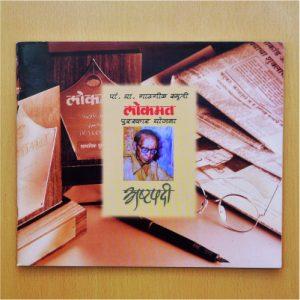 P.V. Gadgil Smruti Lokmat Puraskar Yojna - Astapadi documents the competitions organised by Lokmat Media Group in memory of its first editor Patra Pandit Padma Shri P.V. Gadgil.