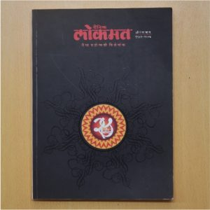 Lokmat Raupya Mohotsavi Visheshank (1982-2007) - This collector's book was published to mark the successful completion of Lokmat Aurangabad edition's 25 years in the media industry.
