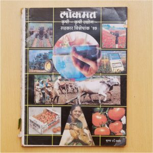 Lokmat Krushi - Krushi Udyog Sahkar Visheshank '97. The special edition is dedicated to the farmers of Maharashtra who comprise up to 50 per cent of the state's working population.