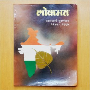 Lokmat Swatantryache Survarnapaan (1947-1997) - The book was published by the Lokmat Media Group in 1997 to mark the 50 years of Indian Independence.
