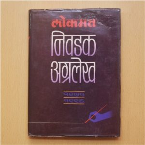 Nivadak Agralekh - This book is a collection of 101 thought-provoking editorials published in Lokmat (Marathi) from 1971 to 1996.