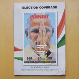 Lokmat Election Coverage, Lok Sabha - 2019. This special edition was published by the Lokmat Media Group after the Indian Lok Sabha Elections of 2019.