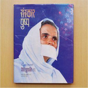 Sanskar Pushp - Sanskar Yagna, Chaturmas. The book was published by Sakal Jain Samaj on the successful completion of Sanskar Yagya organised during the four-month holy Chaturmas held in Nagpur in the year 1994.