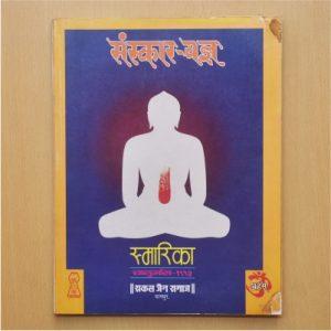 Sanskar Yagya Smarika - Chaturmas. Written in Hindi, the book was published by Sakal Jain Samaj in 1994.