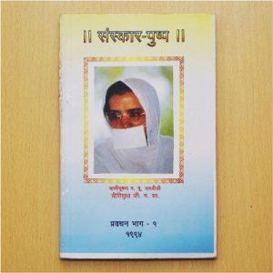 Sanskar Pushp - Pravachan Bhag 1. The book was published by Sakal Jain Samaj as a compilation of pravachans (discourses) delivered in the holy Sanskar Yagya by Sadhvi Preeti Sudhaji Maharaj Sahab from July 22, 1994 to August 21, 1994.