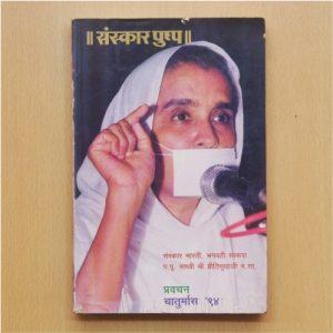Sanskar Pushp - Pravachan Chaturmas '94. Sakal Jain Samaj under the presidentship of Vijay Darda, published an elaborate collection of discourses by Sadhvi Preeti Sudhaji Maharaj Sahab during the Chaturmas (1994) held in Nagpur.