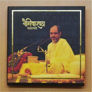 Naimisharanya - Yavatmal. The book has been presented by Chairman of Lokmat Group, Vijay Darda and compiled by senior journalist Jagdish Shahu.