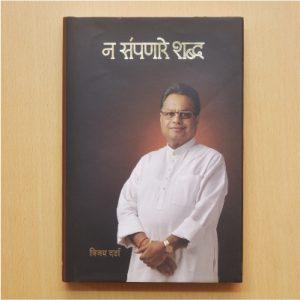 Na Sampanare Shabda - The book is a Marathi adaptation of Vijay Darda's 'Straight Thoughts'.