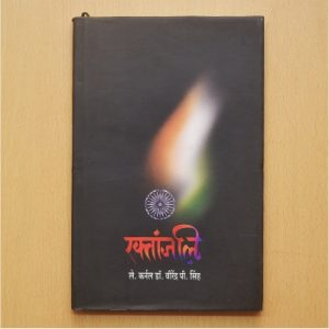 Raktanjali - The book published by Lokmat Media Group is a collection of inspiring poems written by Lt. Col. V. P. Singh.