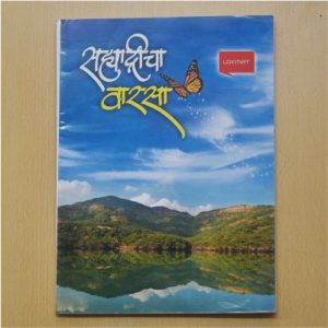 Sahyadricha Varsa - The coffee table book has been published by Lokmat Media Group and edited by senior journalist Vasant Bhosale.