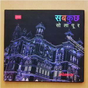 Sabkuch Solapur - The coffee table book was published by the Lokmat Media Group in 2014 which highlights the rich cultural heritage of Solapur, located in the south-western region of Maharashtra.
