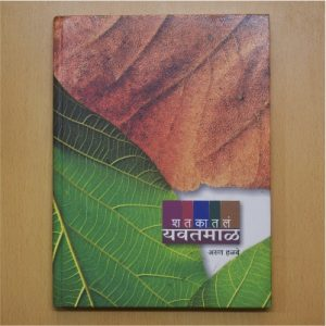 Shatakatla Yavatmal - The coffee table book published in 2008 by the Lokmat Media Group illustrates the historical significance of Yavatmal.