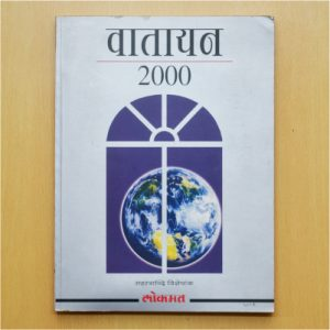 Vatayan 2000 - Sahashtrabdi Visheshank. The book was published in the year 2000 by the Lokmat Media Group to welcome the new millennium.