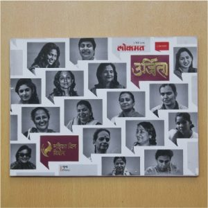 Urjita - Mahila Din Vishesh '16. The coffee table book was published by Lokmat Media Group in 2016 on the occasion of International Women's Day.