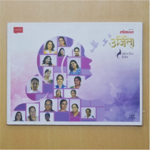 Urjita - Mahila Din Vishesh '17. This book is the second edition published by Lokmat Media Group in 2017 on the occasion of International Women's Day.