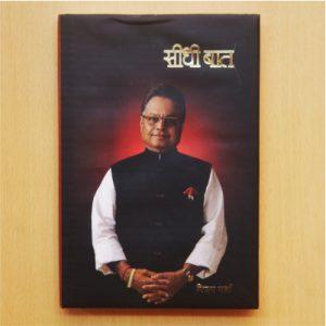 Seedhi Baat - The book is a Hindi adaptation of Vijay Darda's 'Straight Thoughts'.