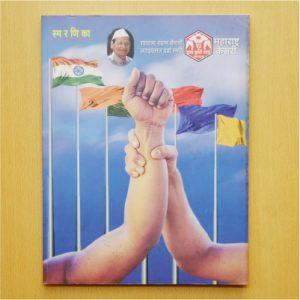 Smarnika - 47th Rajya Kusti Spardha Yavatmal (Maharashtra Kesari). It is a memoir of the 47th Maharashtra State Kustigir Parishad (2003) organised by Shri Hanuman Akhada and Yavatmal District Kustigir Sangh.Smarnika - 47th Rajya Kusti Spardha Yavatmal (Maharashtra Kesari). It is a memoir of the 47th Maharashtra State Kustigir Parishad (2003) organised by Shri Hanuman Akhada and Yavatmal District Kustigir Sangh.