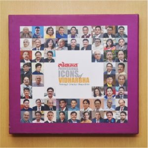 Professional Icons of Vidarbha - This special edition published by the Lokmat Media Group in 2017 chronicles the success stories of renowned personalities from the Vidarbha region of Maharashtra.