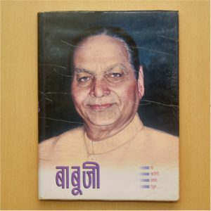 Babuji - Ya Matishi Iman Theun. Published in Marathi, the book chronicles the journey of the late freedom fighter and founder of Lokmat Media Group, Jawaharlal Darda, fondly called 'Babuji'.
