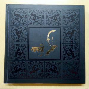 Tapsi - The book is authored by Indira Kislay in 2002 to mark the diamond jubilee celebration of Matoshree Veenadevi Darda.