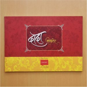 Dada Aapke Liye - The coffee table book was conceptualised by Sandeip Vishnoi and edited by Sudhir Mahajan, both associated with Lokmat Media Group.