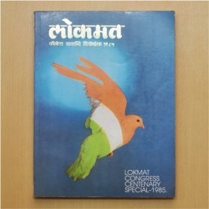 Lokmat Congress Centenary Special - The book was published by the Lokmat Media Group in 1985 to commemorate the 100 years of Indian National Congress.